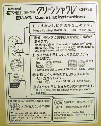 Instrucciones de los retretes japoneses